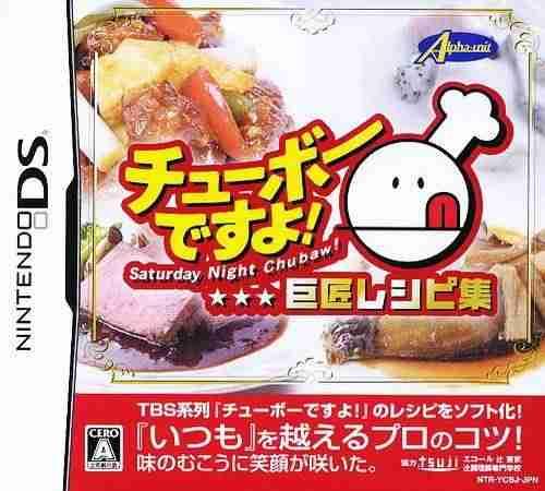 Descargar Chubaw Desuyo Kyoushou Recipe Shuu [JPN] por Torrent